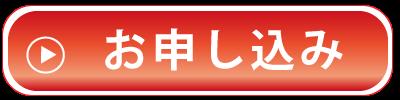 moushikomi_red-01