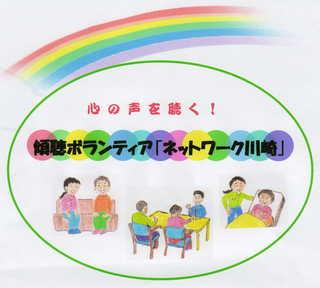 傾聴ボランティア「ネットワーク川崎」