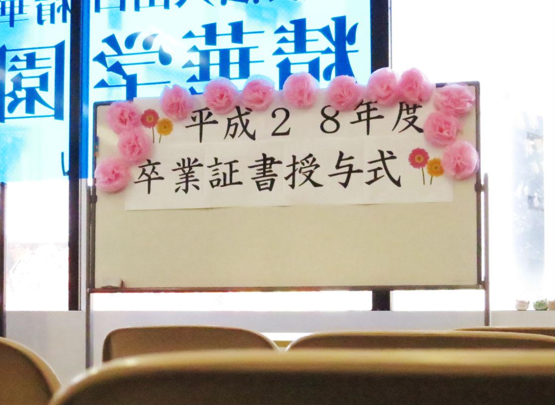 不登校でも学校に行きたいと思える教室へ。精華学園町田校の卒業式に参加してきました