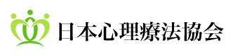 日本心理療法協会