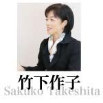 takeshita-02-02-02
